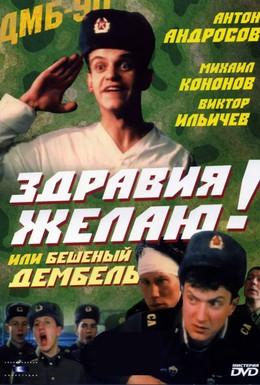 Постер фильма Здравия желаю! или Бешеный дембель (1990)