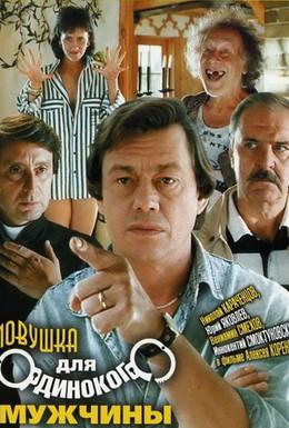 Постер фильма Ловушка для одинокого мужчины (1990)