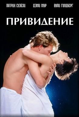 Постер фильма Привидение (1990)