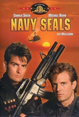 Постер фильма Морские котики (1990)
