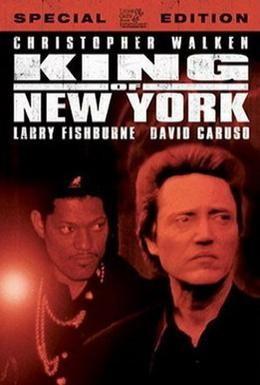 Постер фильма Король Нью-Йорка (1990)