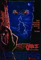Врата 2: Нарушители (1990)