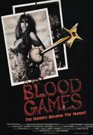 Кровавые игры (1990)