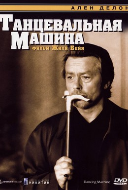 Постер фильма Танцевальная машина (1990)