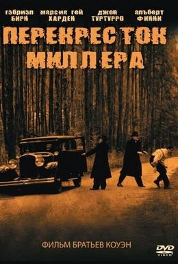 Постер фильма Перекресток Миллера (1990)
