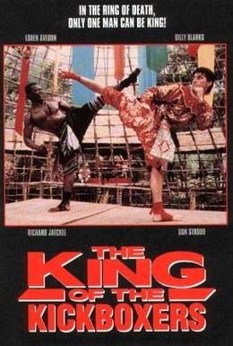 Постер фильма Король кикбоксеров (1990)