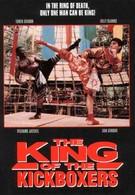 Король кикбоксеров (1990)