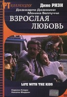 Взрослая любовь (1990)
