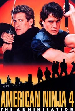 Постер фильма Американский ниндзя 4: Полное уничтожение (1990)