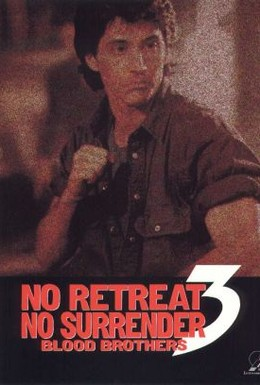 Постер фильма Не отступать и не сдаваться 3: Братья по крови (1990)