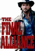 Последний альянс (1990)
