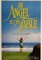 Ангел за моим столом (1990)