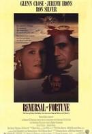 Изнанка судьбы (1990)
