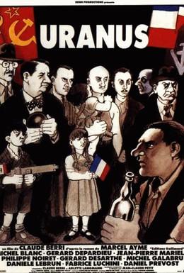 Постер фильма Уран (1990)