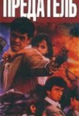 Постер фильма Предатель (1991)