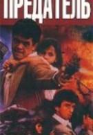 Предатель (1991)