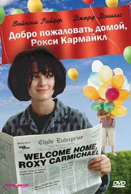 Постер фильма Добро пожаловать домой, Рокси Кармайкл (1990)