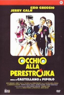 Постер фильма Осторожно, перестройка (1990)