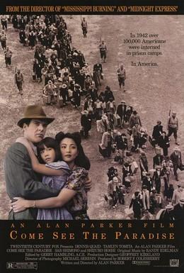 Постер фильма Приди узреть рай (1990)