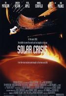 Солнечный кризис (1990)