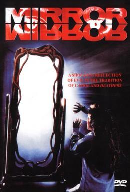 Постер фильма Зеркало, зеркало (1990)