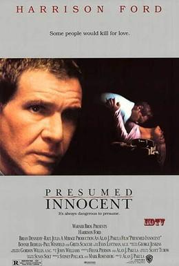 Постер фильма Презумпция невиновности (1990)
