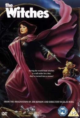 Постер фильма Ведьмы (1990)