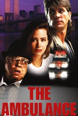 Постер фильма Скорая помощь (1990)
