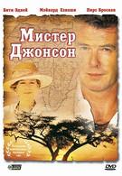 Мистер Джонсон (1990)