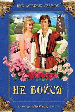 Постер фильма Не бойся (1990)