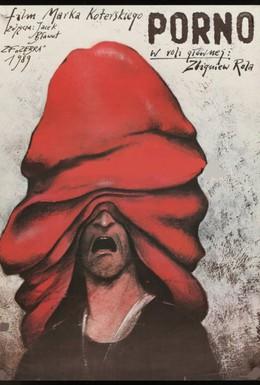 Постер фильма Порно (1990)