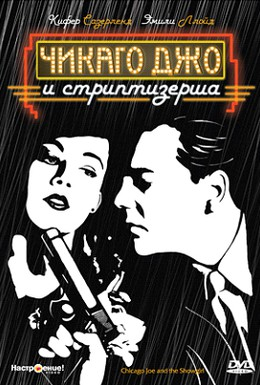 Постер фильма Чикаго Джо и стриптизерша (1990)