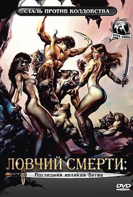Постер фильма Ловчий смерти 4: Последняя великая битва (1991)