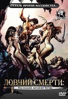 Ловчий смерти 4: Последняя великая битва (1991)