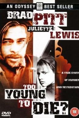 Постер фильма Умереть молодой (1990)