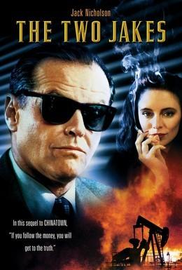 Постер фильма Два Джейка (1990)