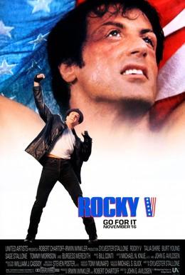 Постер фильма Рокки 5 (1990)