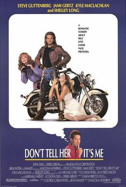 Постер фильма А ей ни слова обо мне (1990)