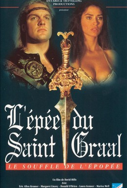 Постер фильма В поисках чудо-меча (1990)