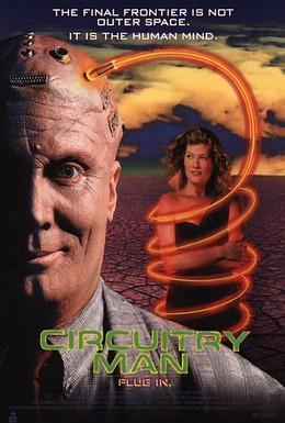 Постер фильма Человек-схема (1990)