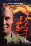 Человек-схема (1990)