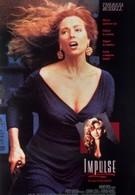 Импульс (1990)