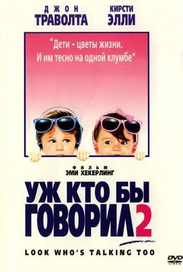 Постер фильма Уж кто бы говорил 2 (1990)