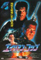 Миротворец (1990)