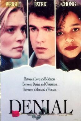 Постер фильма Отрицание (1990)