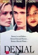 Отрицание (1990)