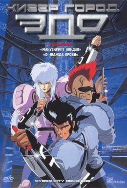 Постер фильма Кибер-город Эдо 808 (1990)