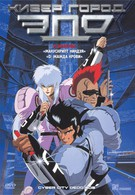 Кибер-город Эдо 808 (1990)