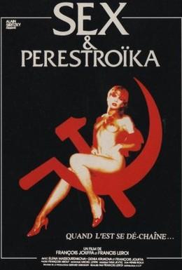 Постер фильма Секс и перестройка (1990)
