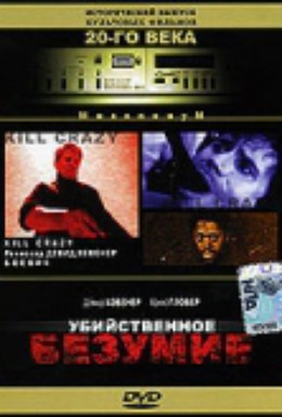 Постер фильма Убийственное безумие (1990)